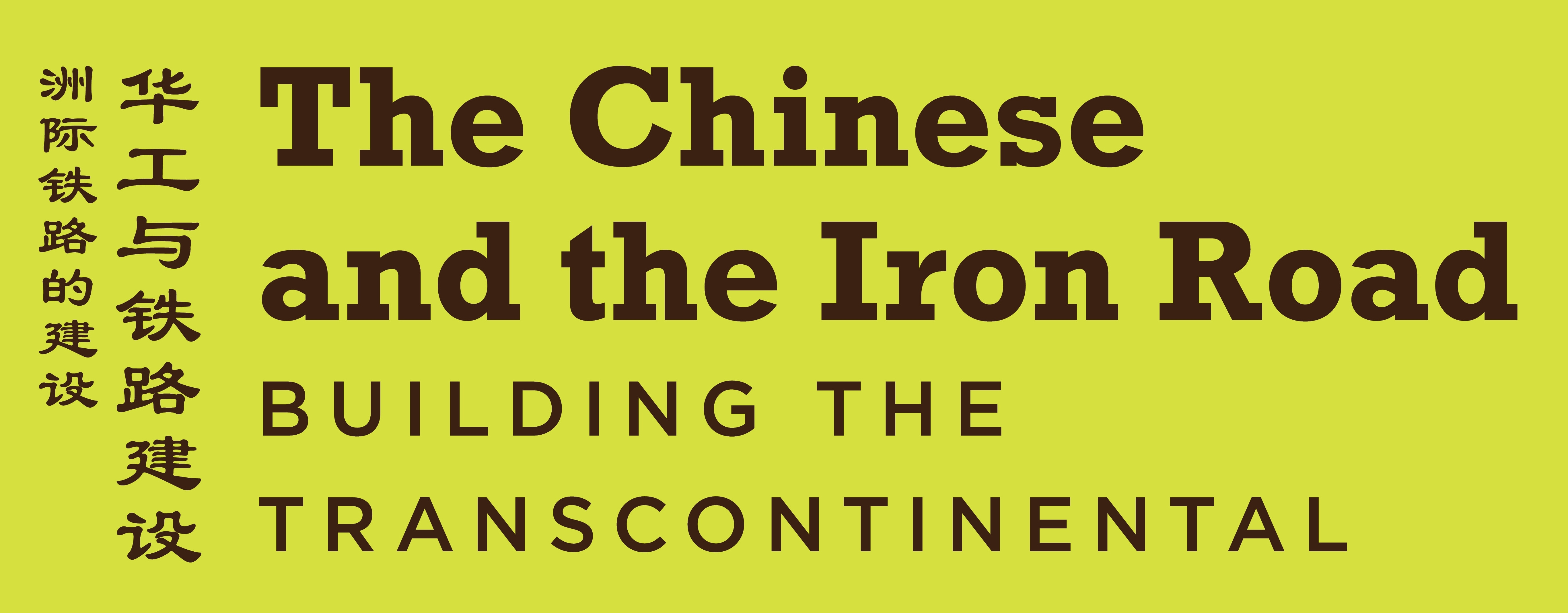 Chinese and the Iron Road Flyer Logo